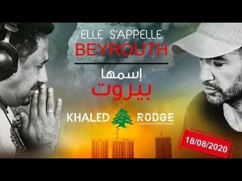 """La canzone di speranza per Beirut si intitola """"Elle s'appelle Beyrouth"""""""